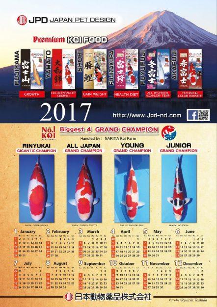 JPD Koi Calendar